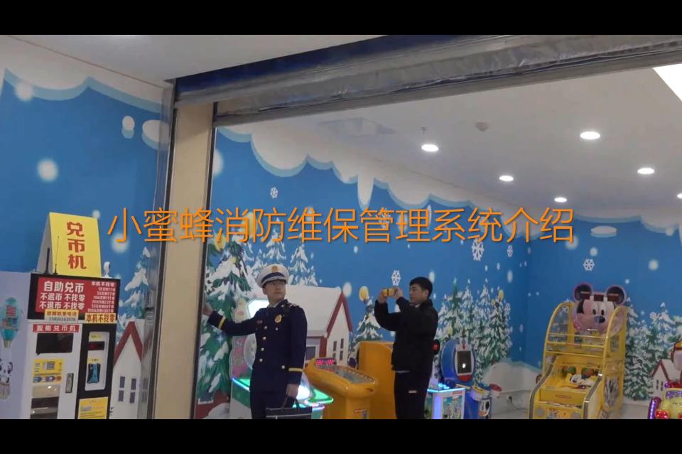 消防维保管理系统介绍